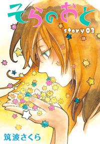 AneLaLa そらのおと  story03