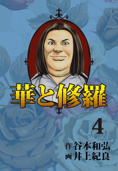 華と修羅(4)-電子書籍