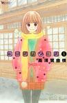 コミンカビヨリ(1)-電子書籍