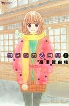 「コミンカビヨリ」シリーズ