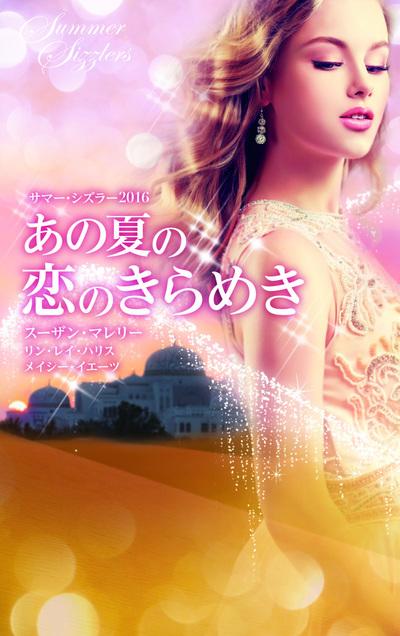 サマー・シズラー2016 あの夏の恋のきらめき-電子書籍
