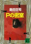 Pの密室-電子書籍