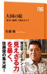 大国の掟 「歴史×地理」で解きほぐす-電子書籍