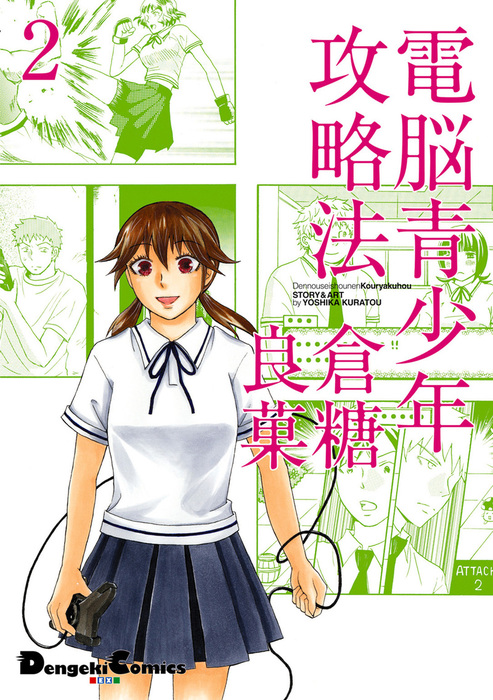 電撃4コマ コレクション 電脳青少年攻略法(2)-電子書籍-拡大画像