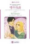 噂の伯爵-電子書籍