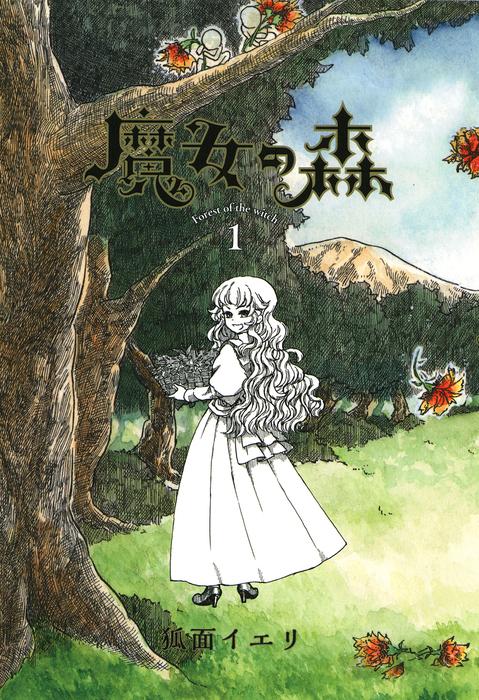 魔女の森 1巻拡大写真