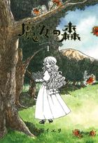 「魔女の森(マッグガーデンコミックスBeat'sシリーズ)」シリーズ