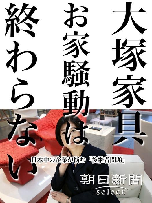 大塚家具お家騒動は終わらない 日本中の企業が悩む「後継者問題」-電子書籍-拡大画像