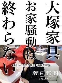 大塚家具お家騒動は終わらない 日本中の企業が悩む「後継者問題」