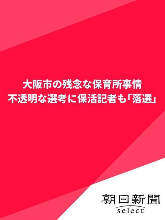 大阪市の残念な保育所事情 不透明な選考に保活記者も「落選」拡大写真