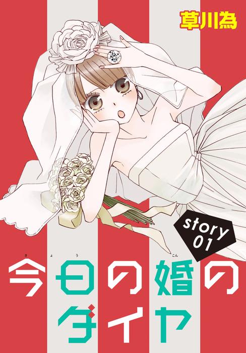 AneLaLa 今日の婚のダイヤ story01-電子書籍-拡大画像