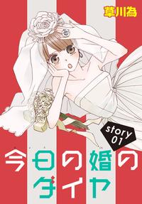 AneLaLa 今日の婚のダイヤ story01