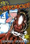 走れイダテンキング!  (1)-電子書籍