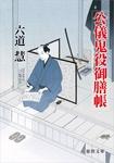 公儀鬼役御膳帳-電子書籍