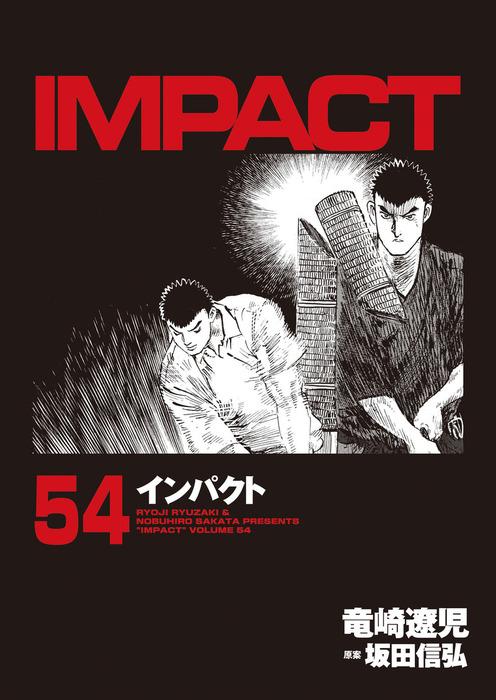 インパクト 54-電子書籍-拡大画像