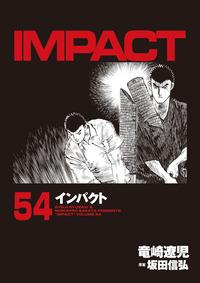 インパクト 54-電子書籍