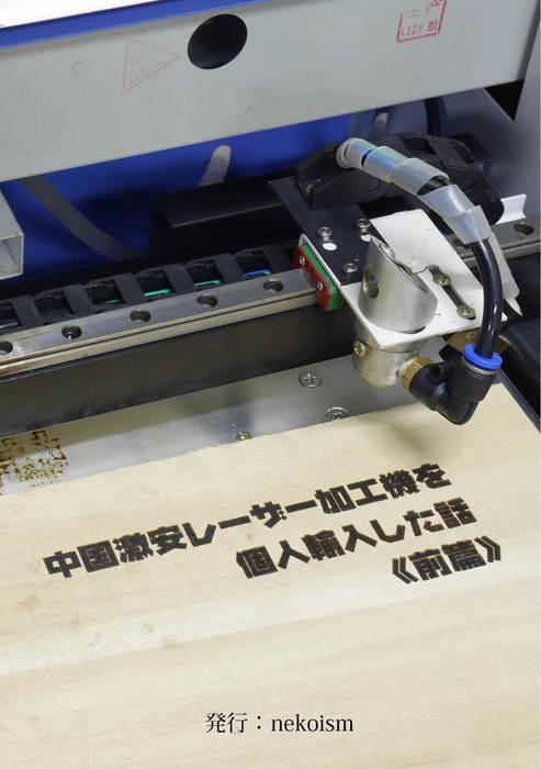 中国激安レーザー加工機を個人輸入した話《前篇》拡大写真