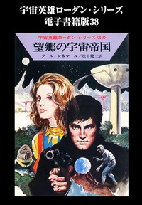 宇宙英雄ローダン・シリーズ 電子書籍版38  望郷の宇宙帝国