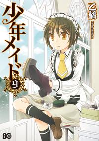 少年メイド9-電子書籍
