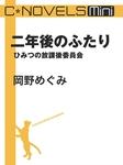 C★NOVELS Mini 二年後のふたり ひみつの放課後委員会-電子書籍