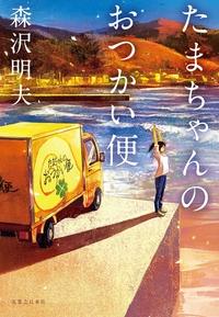 たまちゃんのおつかい便-電子書籍