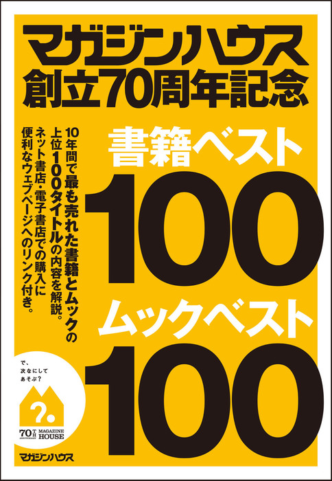 マガジンハウス創立70周年記念 書籍ベスト100ムックベスト100-電子書籍-拡大画像
