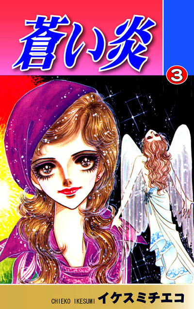 蒼い炎(3)-電子書籍