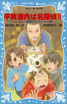平賀源内は名探偵!! タイムスリップ探偵団とキテレツアイテムの巻-電子書籍