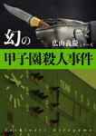 幻の甲子園殺人事件-電子書籍