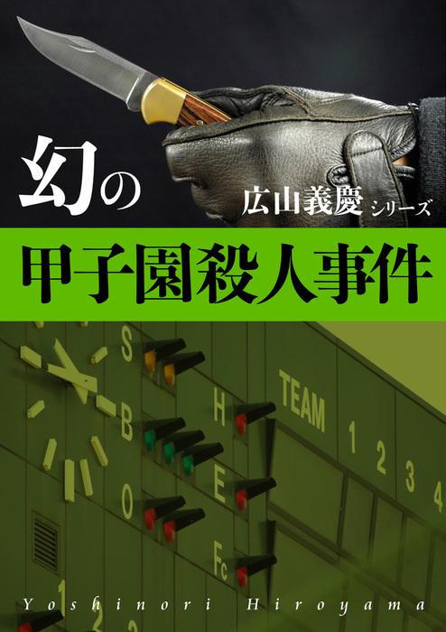 幻の甲子園殺人事件-電子書籍-拡大画像