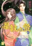 星紋の蛍(2)-電子書籍