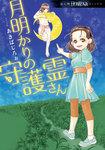 月明かりの守護霊さん-電子書籍