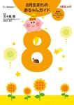 8月生まれの赤ちゃんガイド-電子書籍