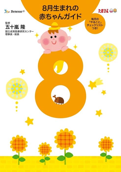 8月生まれの赤ちゃんガイド-電子書籍-拡大画像