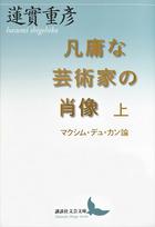 「凡庸な芸術家の肖像(講談社文芸文庫)」シリーズ