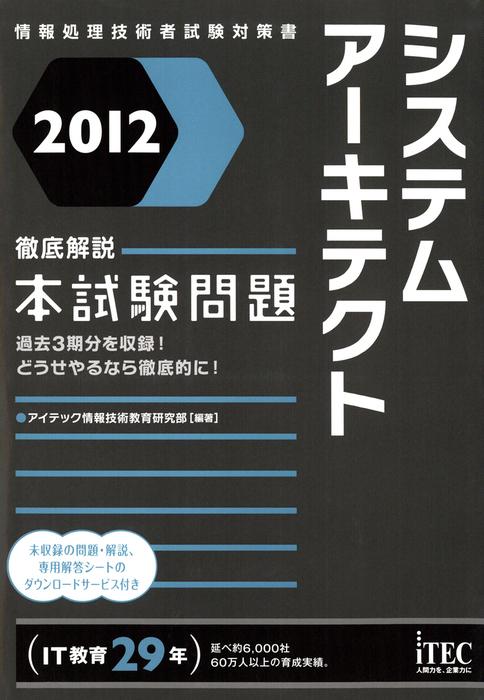 2012 徹底解説システムアーキテクト本試験問題拡大写真