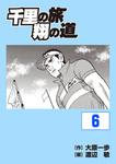 千里の旅 翔の道 6-電子書籍