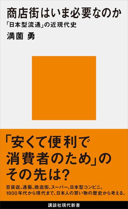 商店街はいま必要なのか 「日本型流通」の近現代史拡大写真