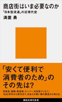 商店街はいま必要なのか 「日本型流通」の近現代史-電子書籍