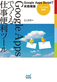 Google Appsでつくる仕事便利ツール Google Apps Scriptで実践構築-電子書籍