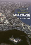 A列車で行こう9 Version4.0対応 公式マスターズガイド-電子書籍