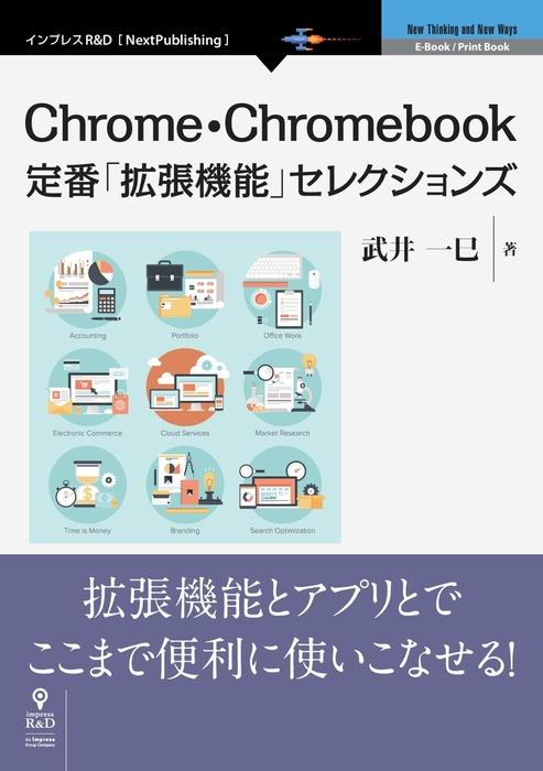 Chrome・Chromebook定番「拡張機能」セレクションズ拡大写真