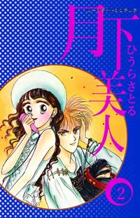 月下美人2巻-電子書籍