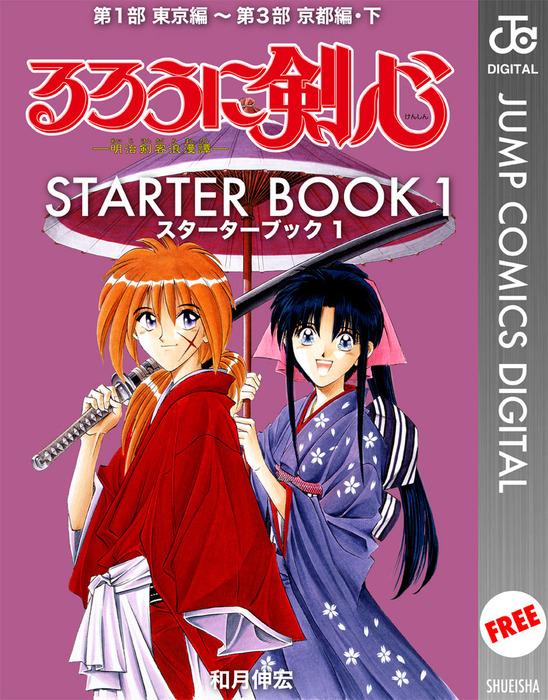 るろうに剣心 STARTER BOOK 1拡大写真