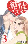 純情のススメ 3-電子書籍