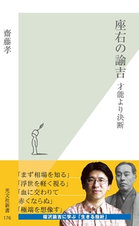 座右の諭吉~才能より決断~-電子書籍