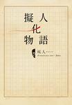 擬人化物語 【電子限定特典付き】-電子書籍