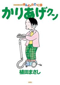 かりあげクン / 51
