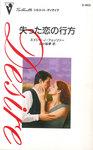 失った恋の行方-電子書籍