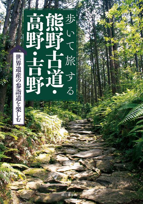 歩いて旅する熊野古道・高野・吉野-電子書籍-拡大画像